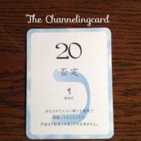 否定・チャネリングカード