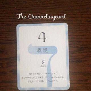 我慢・チャネリングカード