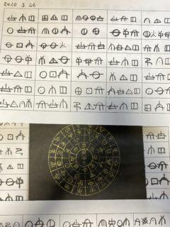 古代文字で書いている様子の動画UPしました!
