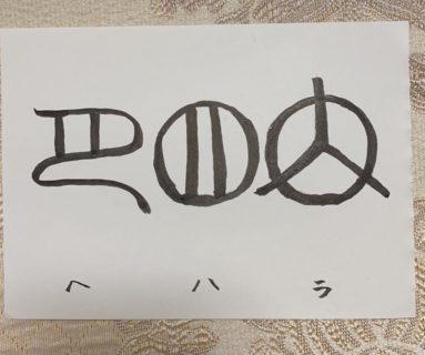 古代文字のお話・stand.fm