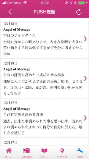 1日、2~3回発信しています(#^^#)