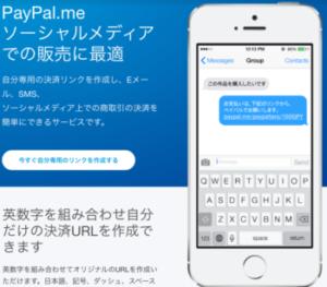 クレジット決済・PayPal.Me