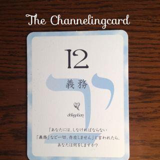 義務・チャネリングカード