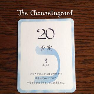 調和・チャネリングカード