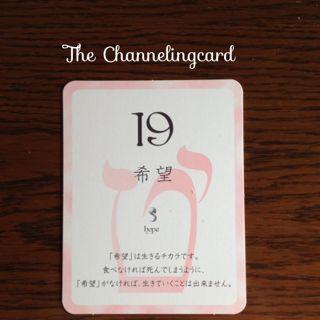 希望・チャネリングカード