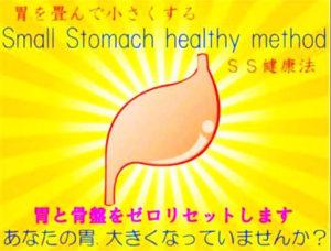 2月12日(月)SS健康法伝授会開催のお知らせ